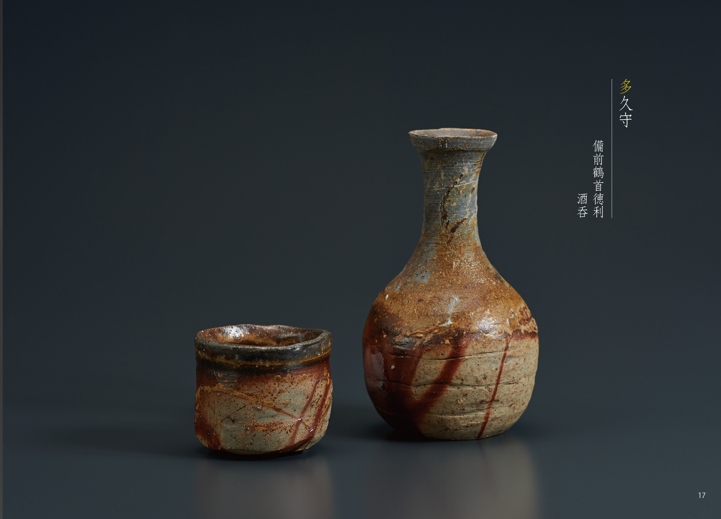 shinsyuzouten_17