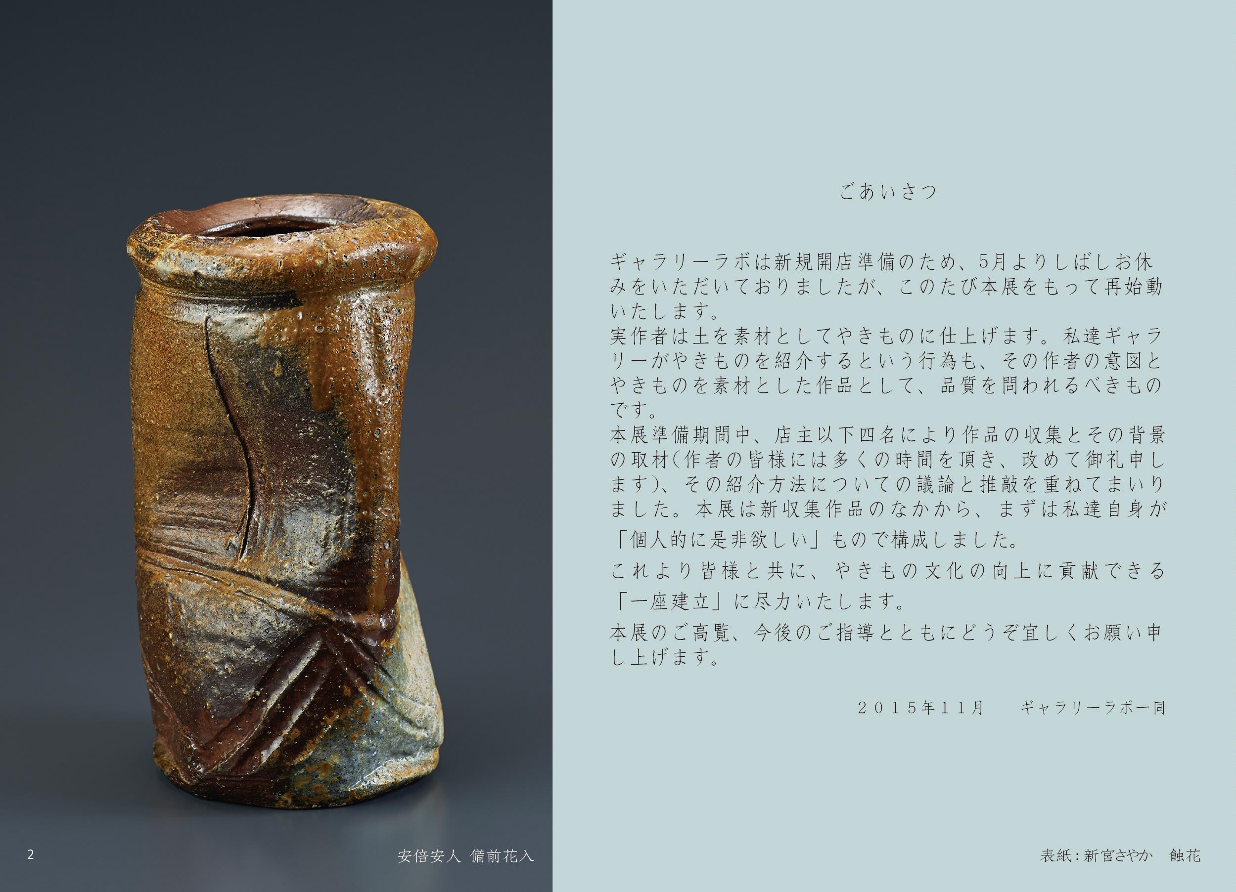 shinsyuzouten_2