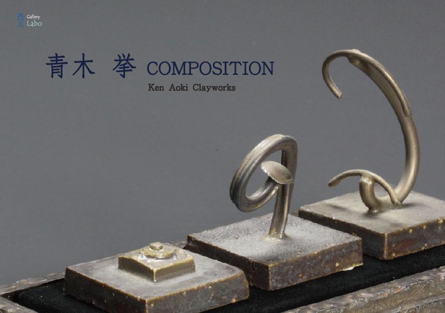 aoki_ken_composition_1
