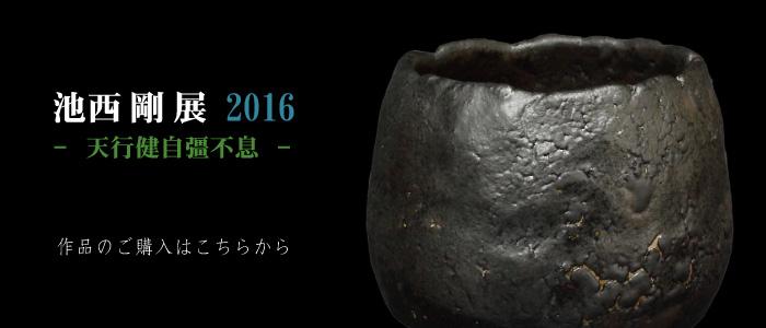 shin-yakimono-tuushin3-2